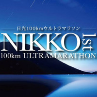 The 1st Nikko 100km Ultra Marathon 2017